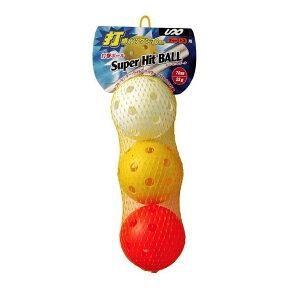☆ユニックス UNIX トレーニングボール☆ フルスイングにも対応!ハードプラボールスーパーヒットボール(3個パック) BX74−94[メール便不可]BX7494