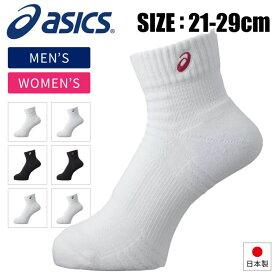 【メール便送料無料】【asics アシックス】【ソックス 靴下】バスケット ソックス 13 バッソク ショートソックス メンズ レディース トレーニング スポーツ 運動 日本製 XAS155 [210203]