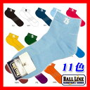 【送料無料(メール便発送)】【ボールライン BALL LINE】【ソックス 靴下】バスケット ショートソックス BLS-174 BLS174