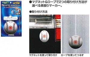 【ユニックス UNIX】野球 スイングマーカー BX72-90 BX7290