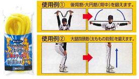 【ユニックス UNIX】【トレーニンググッズ】野球 ストレッチチューブ ヘビー BX75-24  BX7524