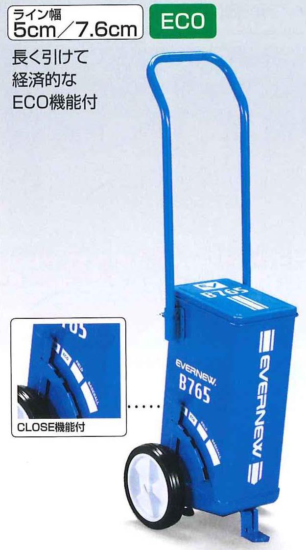 【エバニュー EVERNEW】【設備・用具】野球 ライン引き スーパーライン引き B765 EKA623