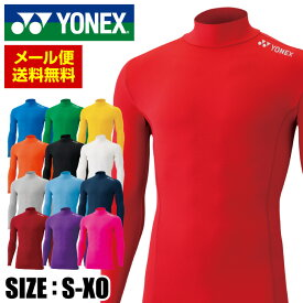 【メール便送料無料】【特価SALE セール価格】【YONEX ヨネックス】【2020年モデル】【ウェア】 インナーシャツ ハイネック 長袖 フィットネス ユニセックス STBF1015 [200401]