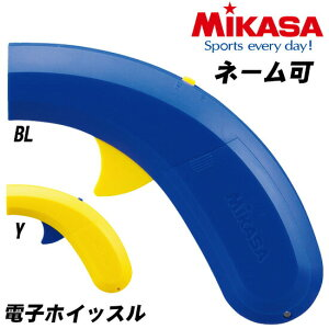 【MIKASA ミカサ】【アクセサリー】電子ホイッスル EBEAT ネーム可
