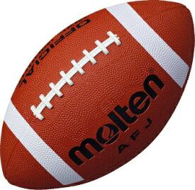 【molten モルテン】【ボール】 アメリカンフットボール アメフト AFJ  [190220] 父の日