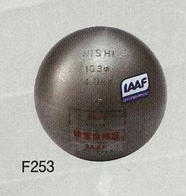 【送料無料】【NISHI ニシスポーツ】陸上競技 砲丸 (一般女子・高校女子・U20女子規格品) 4.000kg 4kg 世界陸上競技連盟(WA)承認品 日本陸上競技連盟(JAAF)検定品 φ103mm F253 [200406]