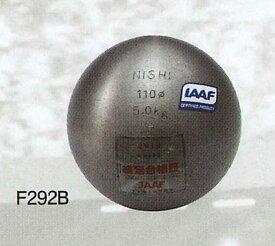 【送料無料】【NISHI ニシスポーツ】陸上競技 砲丸 (中学男子・U18男子用) 5.000kg F292B [200406]