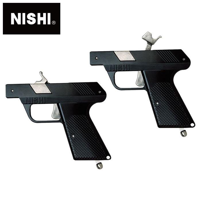 【NISHI  ニシ】陸上 スポーツ ピストル 単発式 2丁1組 NG5085B[メール便不可]