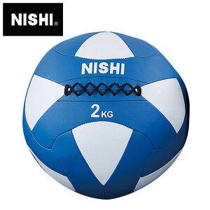 【送料無料】【NISHI ニシスポーツ】【トレーニング用品】メガソフトメディシンボール (2kg) NT5812B [200406] 父の日