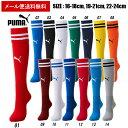 【メール便送料無料】【PUMA プーマ】【ソックス 靴下】サッカーストッキング 子ども用 ジュニア キッズサイズ フ…