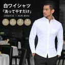 メンズ シャツ ワイシャツ ノンアイロン ノーアイロン 無地 ストレッチ マッチョ 大きいサイズ おしゃれ 長袖 スポー…