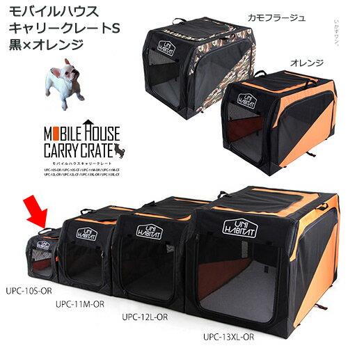 【送料無料】 UNIHABITAT モバイルハウスキャリークレート UPC-10S 2色