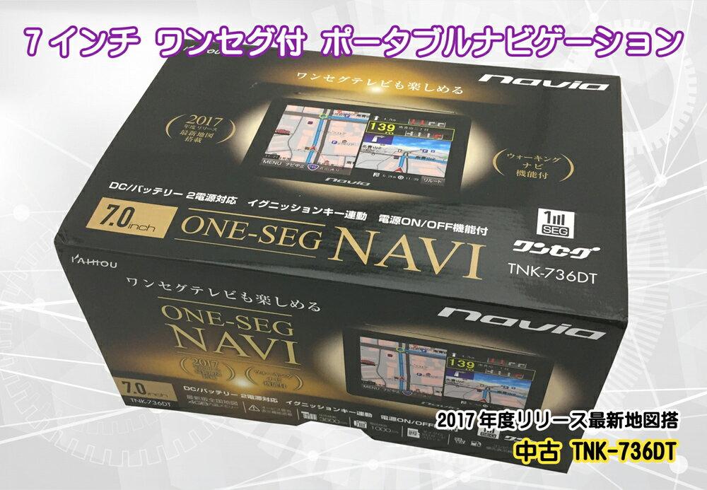【中古】 KAIHOU 7インチ ワンセグ付 ポータブルナビ TNK-736DT 付属品一式揃え