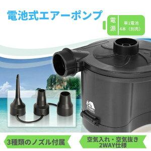 電池式 エアーポンプ 空気入れ 空気抜き ポンプ 電動 持ち運び コードレス 小型 コンパクト ノズル 3種 浮き輪 ビーチボール プール 海水浴 2WAY HAC1342