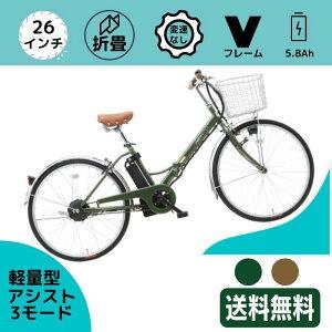 【おしゃれな】折りたたみ電動アシスト自転車【変速なし/26インチ/アシスト3モード】カイホウジャパン KH-DCY110