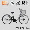 【またぎやすいSUISUIモデル】地域限定品 完組配送 電動アシスト自転車 内装3段 ワンタッチコントローラー 26インチ…