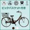 【ビックバスケット付き】折りたたみ電動アシスト自転車【変速なし/26インチ/アシスト3モード】KH-DCY100(ママチャリ/…