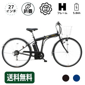 【おしゃれなH型フレーム】折りたたみ電動アシスト自転車【外装6段式/27インチ/アシスト3モード】KH-DCY600/ブラック 黒・ネイビー 紺/安い