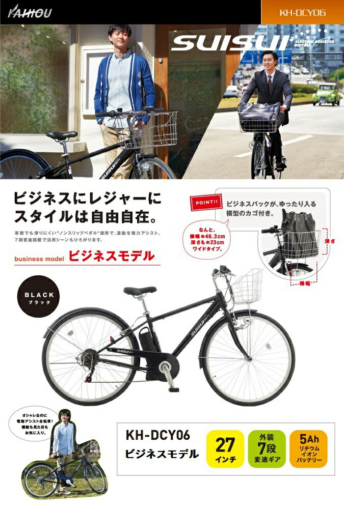 【再入荷!】27インチ 電動アシスト自転車 SUISUI 外装7段式 ワンタッチコントローラー KH-DCY06 (バッテリー、充電器 付属)