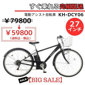 【スタイリッシュなビジネスモデル】電動アシスト自転車 外装7段式 ワンタッチコントローラー 27インチ 変速 KH-DCY06 (バッテリー 充電器 付属)通販/今だけ割引/安い