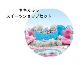 バンダイ ぎゅっ!とかたまる suna suna キキ&ララ スイーツショップセット