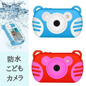 【新商品】1200万画素防水こどもカメラ・超軽量コンパクトサイズ/2.7インチ液晶画面・キッズデジタルビデオカメラ