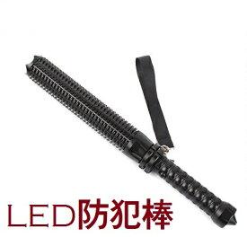 護身用LED安全ライト 棒形 伸縮可能 電池式懐中電灯 車の窓割り LIGHT-NX03