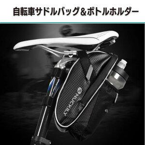 自転車サドルバッグ 自転車ボトルホルダー 防水 反射材付き 取り付け簡単 大容量