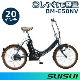 送料無料【おしゃれで軽量】 20インチ 電動アシスト自転車 折りたたみ式 折り畳み 通勤 通学 3モードアシスト BM-E50