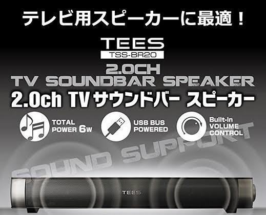 【送料無料】TEES 2.0ch TV SOUNDBAR SPEAKER/サウンドバー スピーカー TSS-BR20
