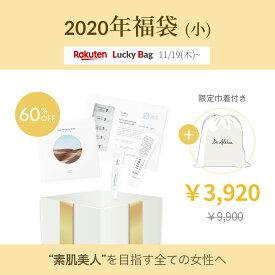 【 ドクターエルシア 】2020年 福袋 (小)
