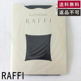 【中古】返品不可 ラフィー RAFFI タイツ ネイビー 新品未使用 濃紺 M-L E0114Y022-E0402