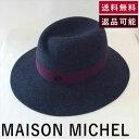 【中古】MAISON MICHEL メゾンミッシェル ハット 中折れ帽 フェドラハット ウール| ぼうし かぶりもの カジュアル お…