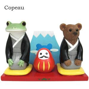 【新作】コポーガーデン富士山の前で新年のご挨拶コポタロウcopeauコポーシリーズコポたんかえるカエルくまクマ雑貨置き物オブジェフィギュア置物小物ガーデンDRAWERPLUSドロワープラスどろわーぷらすダイカイ正月お正月ガーデンサイズ【72041】