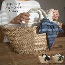 【SALE セール】 水草バッグ スカーフ付き ビーズ巻きハンドル 【48533】【48534】【48535】 かごバッグ シーグラス …