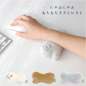 クッション マウス かわいい 手首 リストレスト ねこ ネコ 猫 グッズ リストクッション デスクワーク リモートワーク テレワーク リラックス アームレスト パソコン おしゃれ にゃふにゃふ 【73010】【73011】【73012】