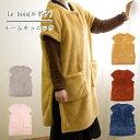 【SALE】【スリッパプレゼント】ルボア ルームウエア チュニック エプロン 無地 部屋着 着る毛布 ぽかぽか あったか …