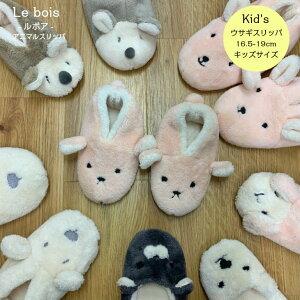 【SALE セール】キッズサイズ ☆ ルボア ウサギ スリッパ 【71938】ルームシューズ 幼児 幼児用 子供 こども 親子 お揃い ふわふわ ボア アニマル 動物 スリッパ おしゃれ オシャレ かわいい 可