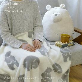 クッション シロクマ 抱きクッション ルボア ラフアニマル シロクマ クッション アニマルクッション プレゼント ギフト 贈り物 動物 アニマル ふわふわ もこもこ あったか 北欧 癒し 白熊 しろくま 【72082】
