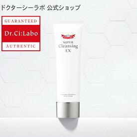 【公式ドクターシーラボ(Dr.Ci:Labo)】スーパークレンジングEX シーラボ ドクターシーラボ クレンジング メイク落とし ホットクレンジング 温感 毛穴 角質 洗顔 洗顔料 美容成分 保湿 温感