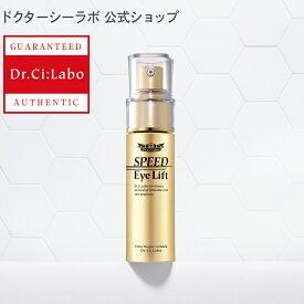 【公式ドクターシーラボ(Dr.Ci:Labo)】スピードアイリフト シーラボ ドクターシーラボ アイクリーム 目元 美容液 まつ毛 まつげ 睫毛 顔用 リフトアップ アイケア フェイスクリーム 年齢肌 しわ シワ たるみ