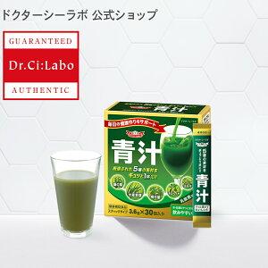 【公式ドクターシーラボ(Dr.Ci:Labo)】青汁 30包 シーラボ 乳酸菌 国産 送料無料 抹茶風味 健康 ダイエット 明日葉 大麦若葉 野菜 栄養 EC-12 ヨモギ モロヘイヤ おいしい スティックタイプ 持ち運