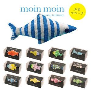 【送料無料】 手作り 雑貨 ブローチ 布 moinmoin 10P03Sep16