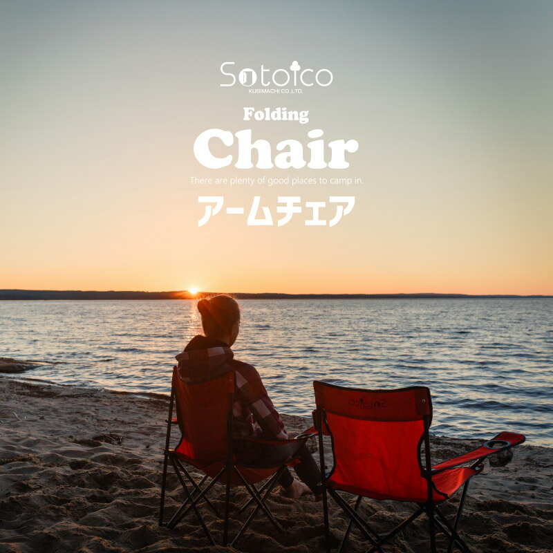 折りたたみ椅子 アームチェアー アウトドア キャンプ用品 バーベキュー 折りたたみイス