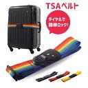 【スーツケース同時購入者限定】お一人様1本限り送料無料!TSAロック搭載スーツケース用ベルト TSAベルト