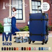 キャリーケースかわいいmサイズ【1年間保証付!・送料無料】旅行かばん。キャリーケース。スーツケース。Mサイズ。リモワもいいけどグリフィンも♪