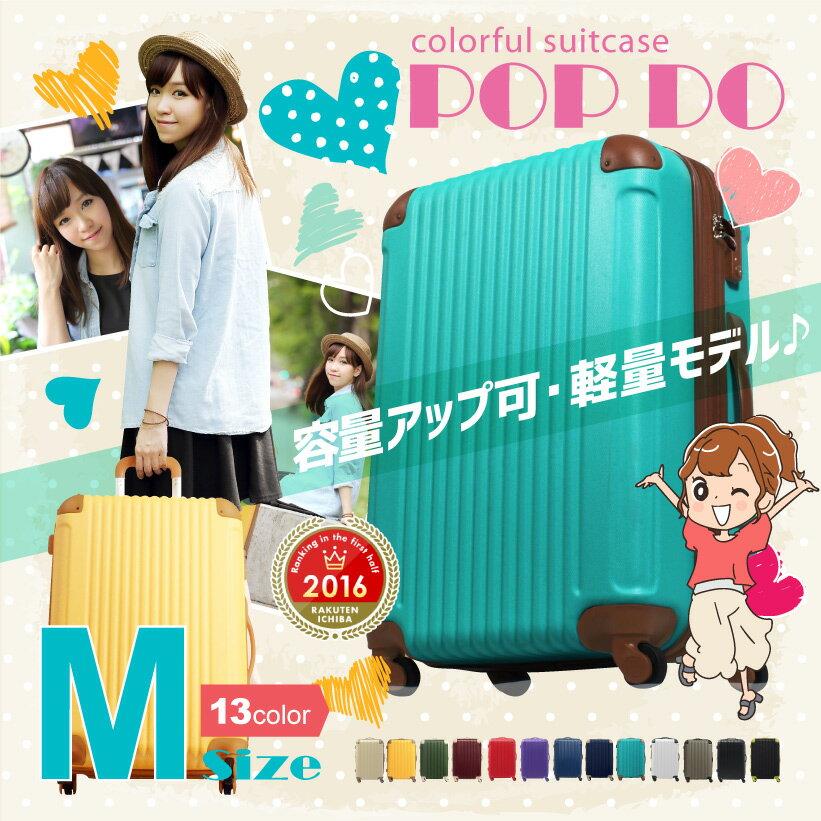 【期間限定値引き中!】POP-DO スーツケース キャリーバッグ キャリーケース かわいい ファスナー ジッパー【あす楽対応】 旅行用品 軽量 中型 M FK1212-1