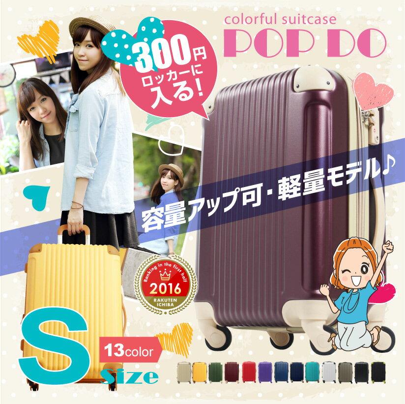 機内持ち込み 容量アップ可能 POP-DO キャリーバッグ スーツケース キャリーケース かわいい ファスナー コインロッカー 旅行用品 軽量 小型 S FK1212-1