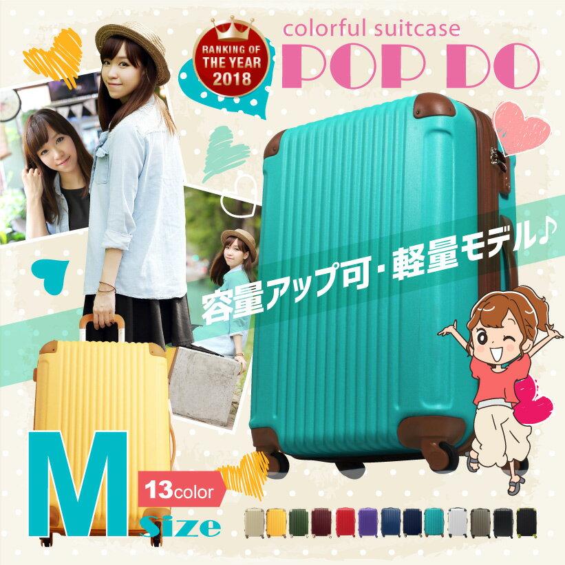 スーツケース キャリーバッグ キャリーケース かわいい ファスナー ジッパー【あす楽対応】 旅行用品 軽量 中型 POP-DO M FK1212-1