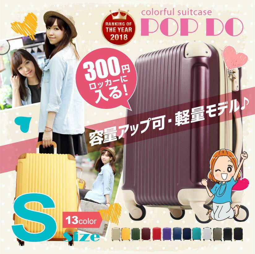 スーツケース キャリーバッグ キャリーケース 機内持ち込み 容量アップ可能 POP-DO かわいい おしゃれ レディース ファスナー 旅行用品 軽量 小型 sサイズ FK1212-1